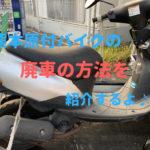 個人でも簡単?熊本原付バイクの廃車の手続き方法について