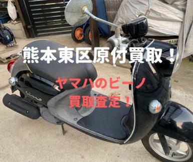 熊本原付バイク処分・廃車