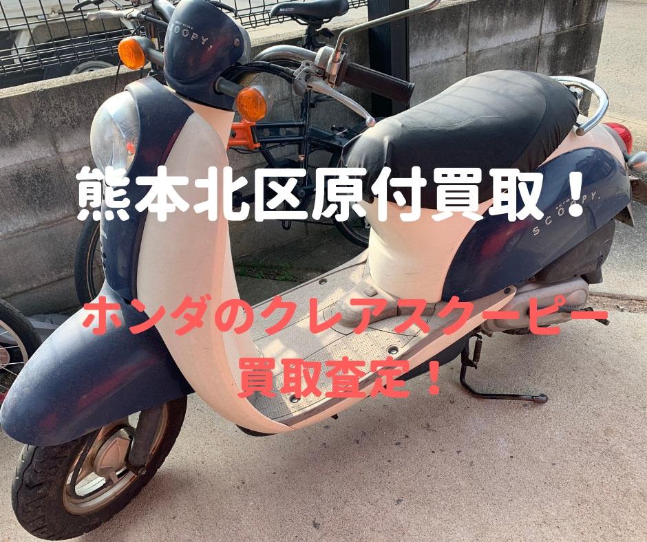 熊本ホンダクレアスクーピー原付バイク買取