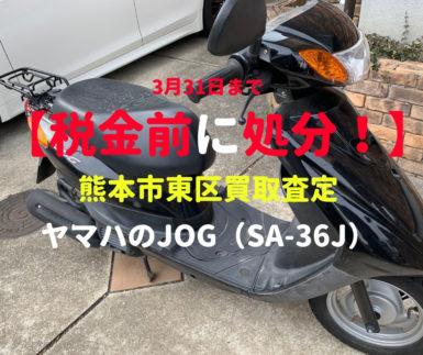 熊本原付バイク買取