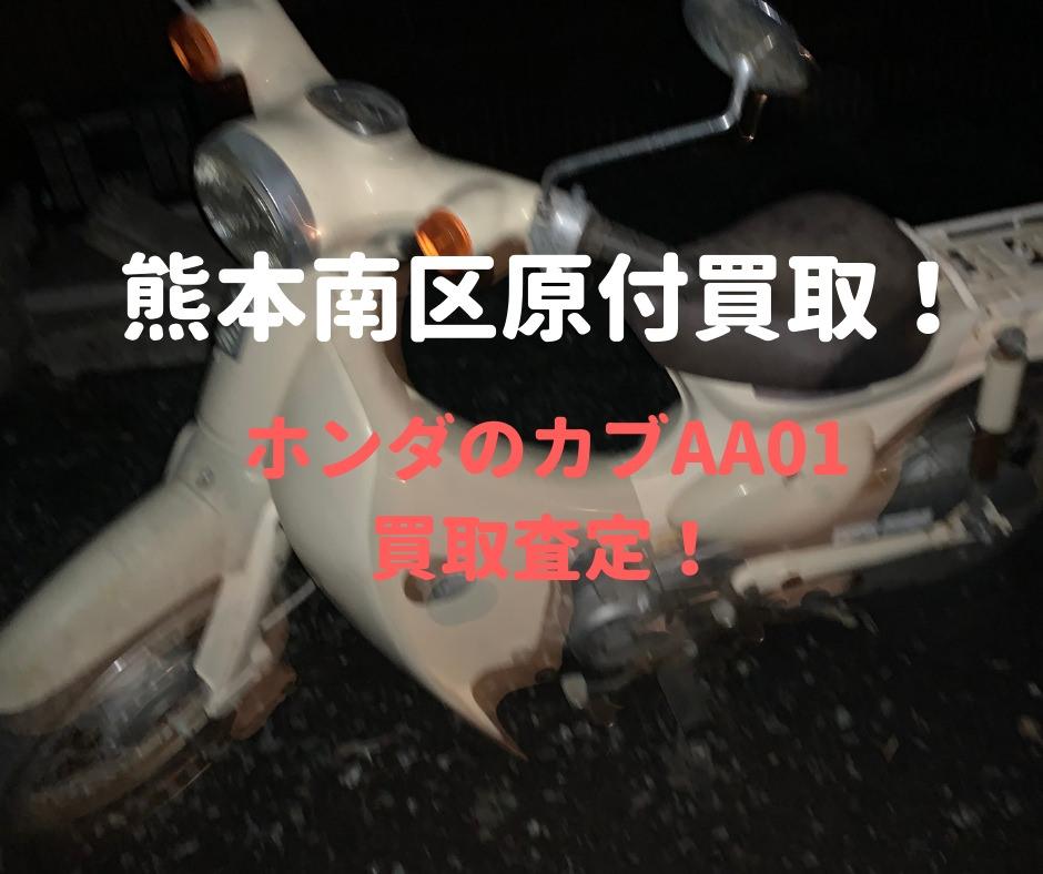 熊本のホンダカブ高価買取査定