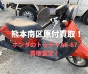 熊本南区原付バイク買取