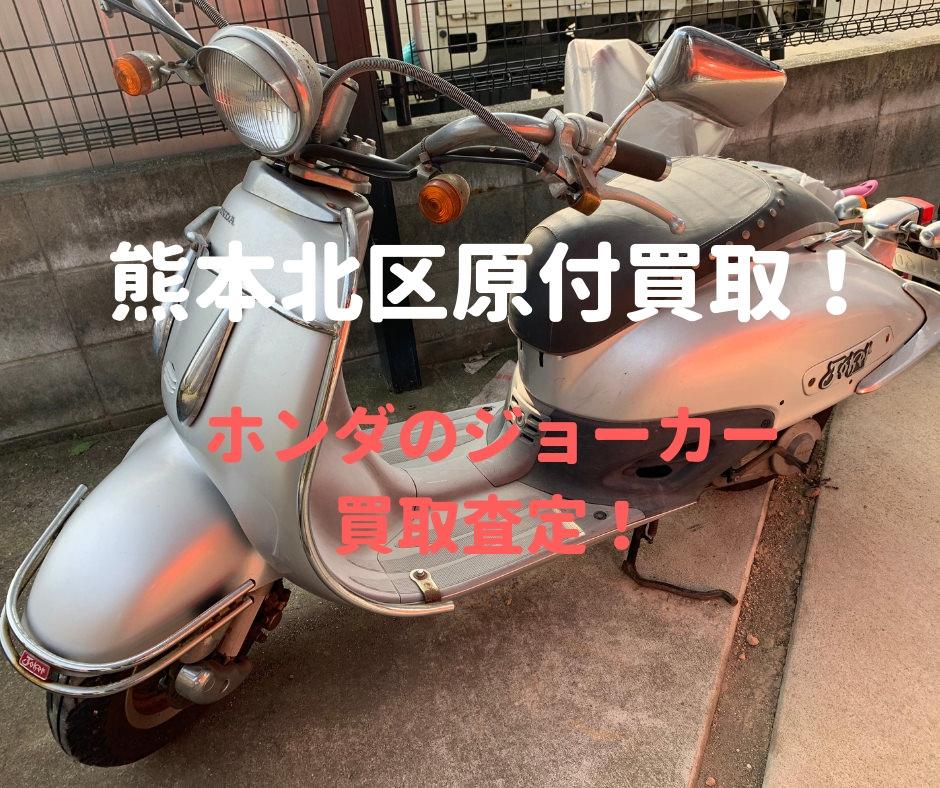 熊本ホンダのジョーカー原付バイク買取