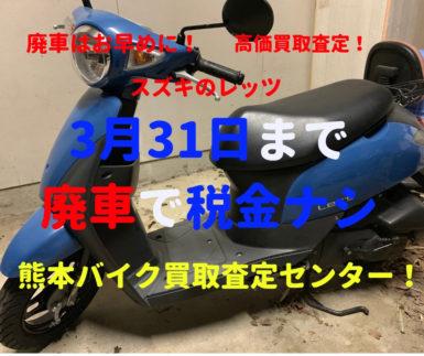 熊本県阿蘇市原付バイク買取