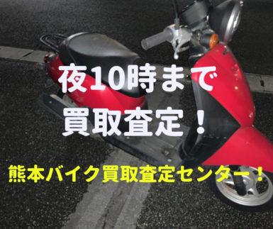 熊本夜遅くまで原付バイク買取査定