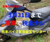 熊本市北区ヤマハのBJ原付バイク・スクーター買取査定