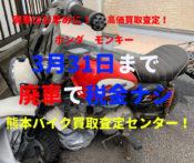 熊本市中央区ホンダのモンキー買取査定