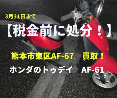 熊本北区武蔵丘ホンダのトゥデイ原付バイク高価買取査定