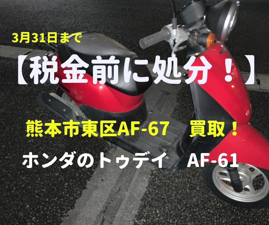 熊本東区長嶺原付バイク買取