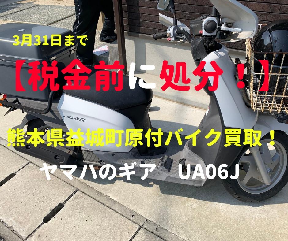 熊本県益城町原付バイク買取査定
