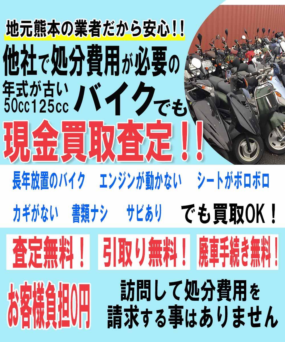 熊本原付バイク買取査定│50cc~125ccの高価買取・処分・廃車まで